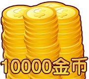10000金币
